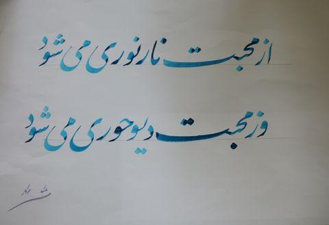 آثار برگزیده اعضای کانون فارس در دوسالانه هنری