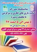 تخفیف محصولات فروشگاه کانون استان کرمانشاه به مناسبت چهلمین سالگرد انقلاب