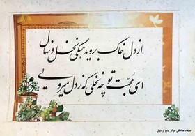 آثار برگزیده اعضای کانون استان اردبیل در هفتمین دوسالانه هنرهای تجسمی «آفرینش»