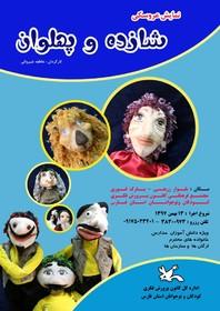 نمایش «شازده و پهلوان» در کانون فارس اجرا میشود