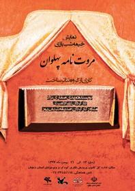 اجرای نمایش نامه مروت نامه همزمان با دهه مبارک فجر در کانون زنجان