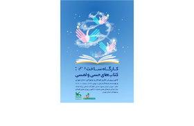 تولید کتابهای دستساز حسی-لمسی در کانون تهران آغاز میشود
