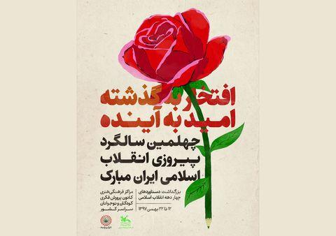 نمایشگاه دستاوردهای 40 سالهی انقلاب اسلامی در مصلی تبریز