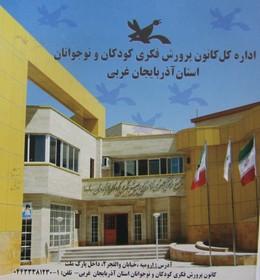 آشنایی با مراکز و فعالیت های کانون پرورش فکری کودکان و نوجوانان استان آذربایجان غربی