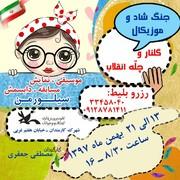 نمایش گلنار به کارگردانی مصطفی جعفری در زنجان