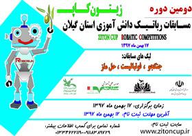 فراخوان دومین دوره مسابقههای رباتیک دانشآموزی استان گیلان