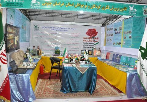حضور کانون خراسان جنوبی در نمایشگاه دستاوردهای 40 ساله انقلاب اسلامی