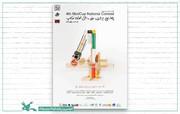 شورای نظارت بر اسباببازی در برگزاری جشنواره مدکاپ مشارکت میکند