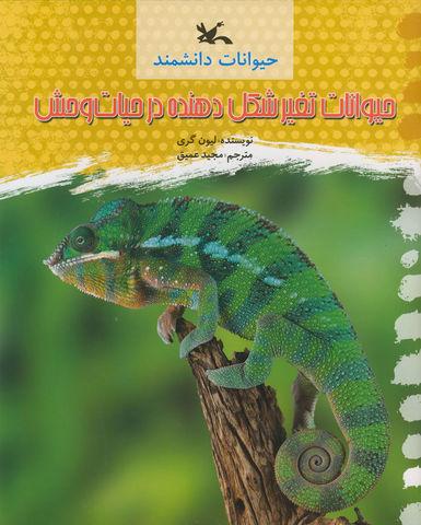 کتاب «حیوانات تغییر شکل دهنده در طبیعت»