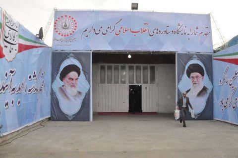 نمایشگاه دستاوردهای انقلاب اسلامی ایران - البرز