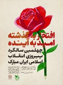 پوستر کانون ایلام به مناسبت چهلمین سالگرد پیروزی انقلاب اسلامی ایران