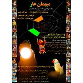 میهمان غار در مرکز فرهنگی هنری شماره۴ کانون مشهد