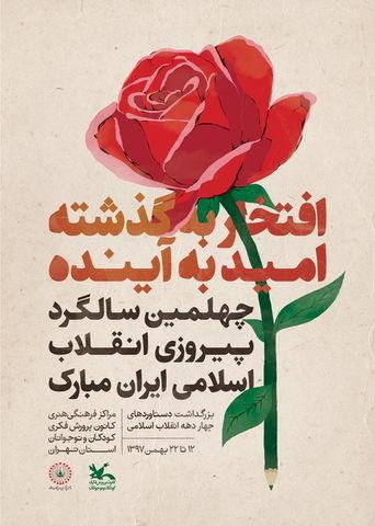 معرفی دستاوردهای کانون در جشن چهل سالگی انقلاب اسلامی