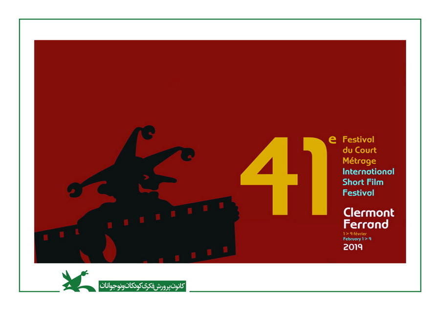 Introducing Kanoon Animations at Clermont-Ferrand Short Film Market, France