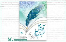 آغاز نخستین «مهرواره شعر آفرینش» در تهران
