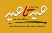 کانون عید تا عید مهمان مدارس روستایی استان خراسان شمالی می شود