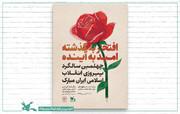 «چهل برگ» میزبان جشن چهل سالگی انقلاب میشود