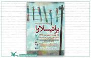 نمایش آثار منتخب تصویرگری براتیسلاوا در مشهد