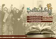 «چهل برگ انقلاب» میزبان جشن چهل سالگی انقلاب میشود