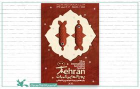 «چشمانداز» جشنواره پویانمایی تهران از ایران تا یونان و مجارستان