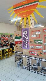 فعالیت دهه فجر مرکز شماره 38 کانون تهران ـ چهلمین سالگرد پیروزی انقلاب اسلامی