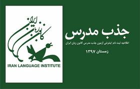 آغاز ثبتنام اینترنتی جذب مدرس کانون زبان ایران