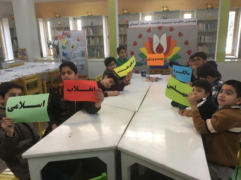 فعالیت دهه فجر مرکز شماره 16 کانون تهران ـ چهلمین سالگرد پیروزی انقلاب اسلامی