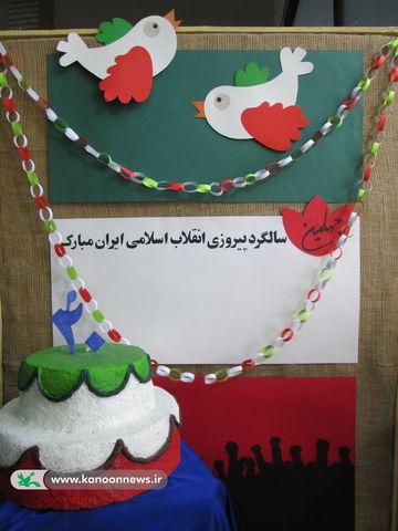فعالیت دهه فجر مرکز شماره 14 کانون تهران ـ چهلمین سالگرد پیروزی انقلاب اسلامی