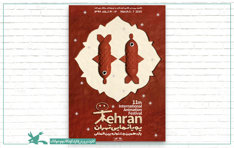 جشنواره پویانمایی تهران ۱۲ فیلم انیمیشن را نقد و تحلیل میکند
