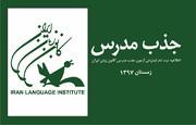 آغاز ثبتنام اینترنتی جذب مدرس کانون زبان در مازندران