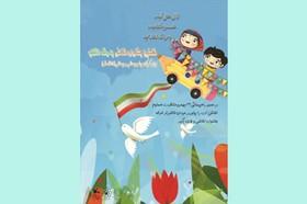 اولین جشنواره نقاشی به «رنگ انقلاب»