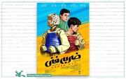 رونمایی از پوستر فیلم «ضربه فنی»/ اکران از ۲۴ بهمن