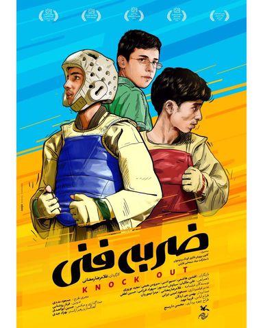 پوستر فیلم ضربه فنی به کارگردانی غلامرضا رمضانی