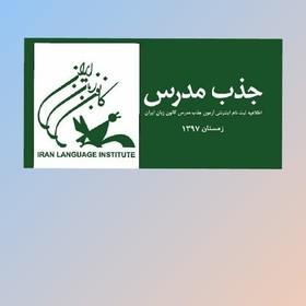 جذب مدرس در کانون زبان ایران