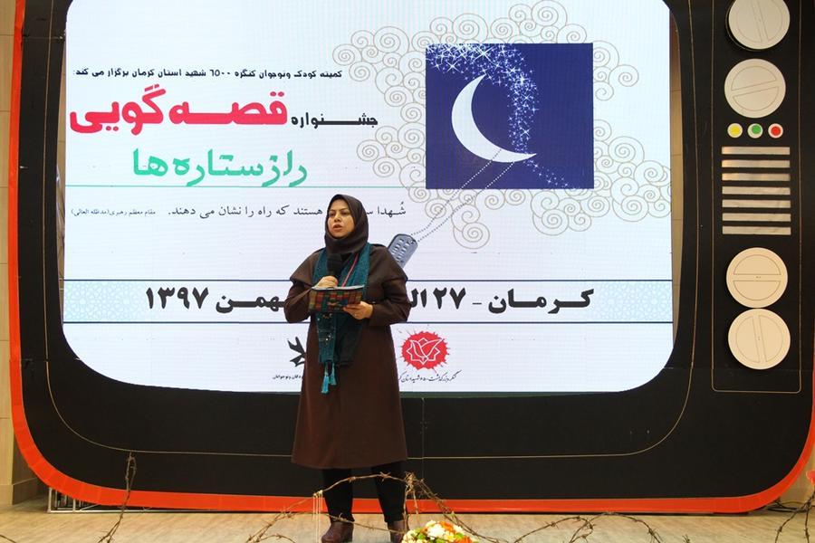"""جشنواره قصهگویی"""" راز ستارها"""" در کرمان برگزار میشود"""