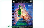 آغاز فصل جدید فعالیتهای باشگاه انیمیشن با فیلم «گرینچ»