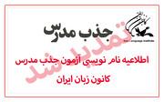 ثبتنام آزمون جذب مدرس کانون زبان ایران تا ۵ اسفند تمدید شد