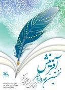 4 اصفهانی در مهرواره شعر آفرینش حضور خواهند یافت