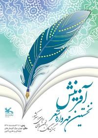 شعرخوانی نوجوانان برگزیده شیرازی در مهرواره آفرینش