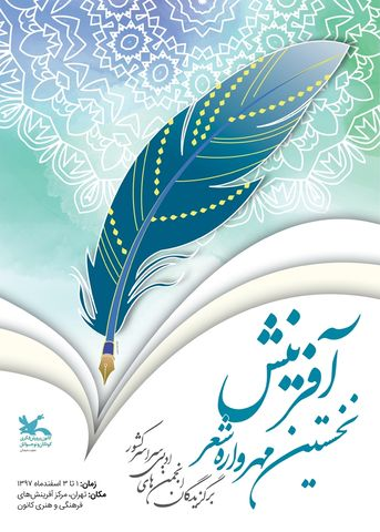 همنشینی شاعران نوجوان کانون گیلان با  نامآوران شعر ایران