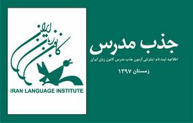 آمادگی کانون زبان ایران برای آموزش زبانهای چینی و ایتالیایی