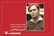 نکوداشت علیاصغر سیدآبادی پنج اسفند برگزار میشود