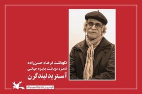 تجلیل از فرهاد حسنزاده در دومین مهرآیین نکوداشت