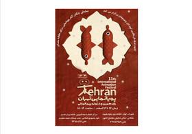 نمایش رایگان آثار یازدهمین جشنواره بین المللی پویانمایی در قزوین