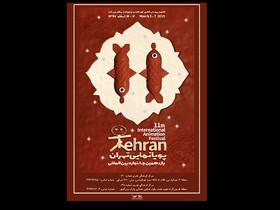 اکران فیلمهای جشنواره بینالمللی پویانمایی در دو مرکز کانون تهران