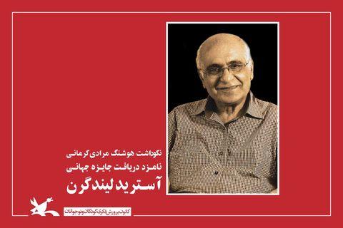 تجلیل از هوشنگ مرادی کرمانی موضوع چهارمین مهرآیین نکوداشت