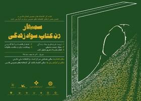 سمینار ملی «زن، کتاب، سواد زندگی» در شیراز برگزار شد
