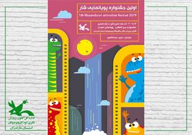 اولین جشنواره پویانمایی کودک ونوجوان درمازندران