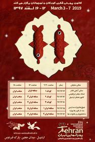 اکران فیلمهای جشنواره بینالمللی پویانمایی در کانون استان اردبیل