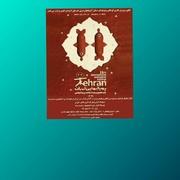 نمایش رایگان آثار یازدهمین جشنواره بین المللی پویانمایی در آذربایجان غربی